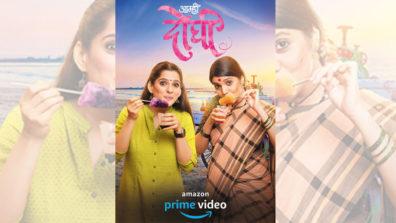 Amazon Prime Video adds latest Marathi Blockbuster Aamhi Doghi to its regional library
