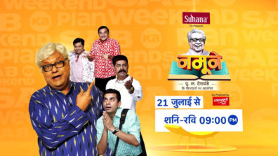 Review of SAB TV's Namune: An honest-to-goodness show, with a profound message at its core