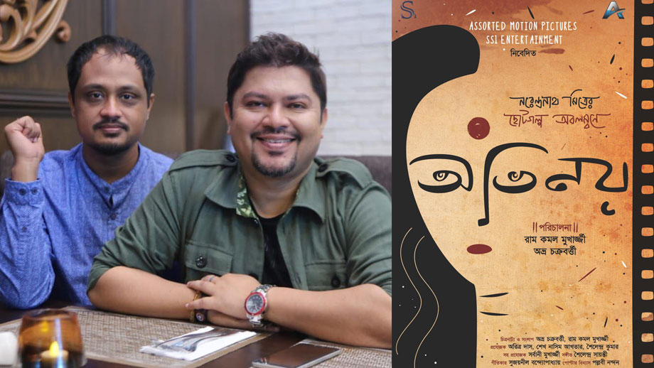 Director Ram Kamal makes his Bengali debut with Abhinoy