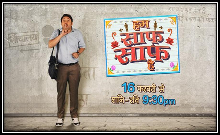A social comedy on sanitation, 'Hum Saaf Saaf Hai' premiers as a Rishtey original