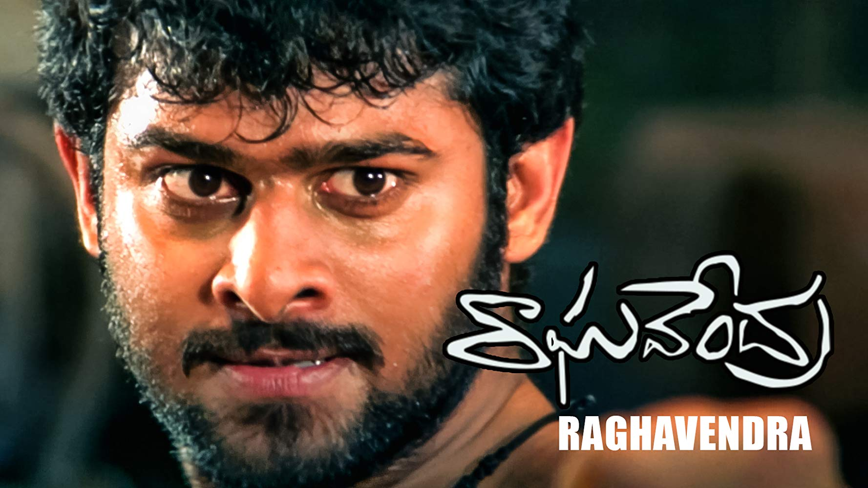 Prabhas' Hit and Flop Movies List 7