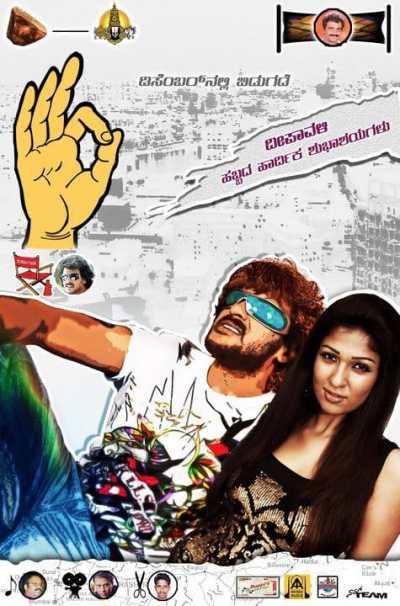 These interesting movies of Nayanthara made it big 4