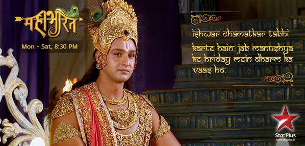 Best Saurabh Raj Jain's Quotes As Krishna From Mahabharat