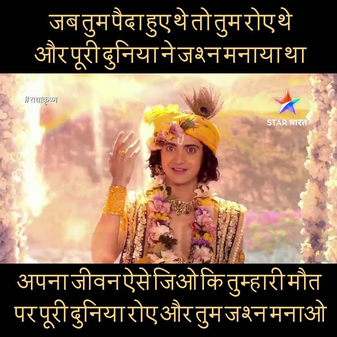 Best Sumedh Mudgalkar's quotes as Krishna 5