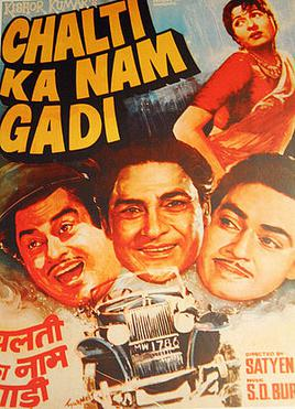 Top 5 Kishore Kumar's Bollywood Movies 1