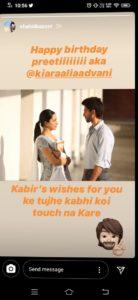कियारा आडवाणी जन्मदिन: कबीर सिंह को स्टार शाहिद कपूर की स्पेशल बधाई, कहा 'तुझे कभी कोई टच ना करे ...' 1